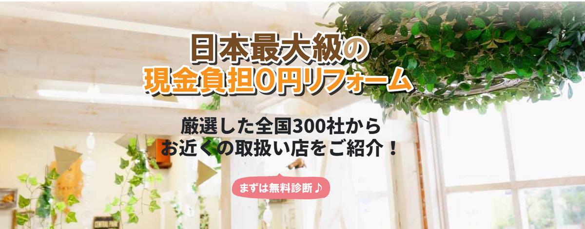 日本最大級の現金負担0円のリフォーム